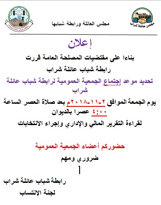 إعلان موعد إجتماع الجمعية العمومية لرابطة شباب عائلة شراب