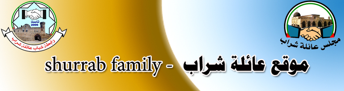 عائلة شراب - Shurrab Family