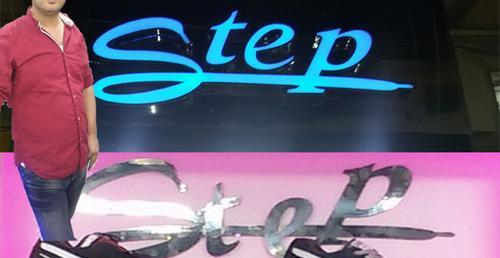 تهنئة بأفتتاح معرض Step For Shoes للأحذية لصاحبه محمد عدنان شراب