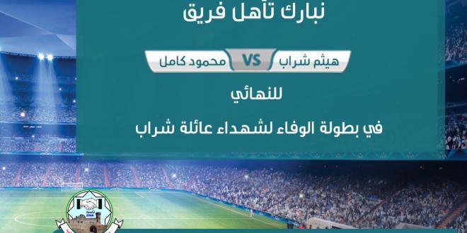 انتهاء دور الـ 4 من بطولة الوفاء لشهداء عائلة شراب ..