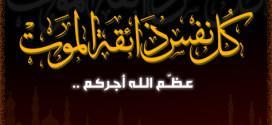 السعودية /مكة المكرمة  : انتقلت إلى رحمة الله تعالى الحاجة/ منال كامل مصطفى شراب ( أم محمد) … رحمها الله