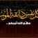 نابلس/ عورتا: وفاة نسيب العائلة الحاج نعام محمد عواد … رحمه الله