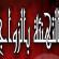 زفاف كريمة السيد : ماجد سليمان علي شراب … ألف مبارك