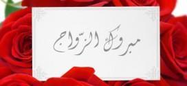 تهنئة بحفل زفاف ابن العم زكي محمد زكي شراب .. الف مبارك