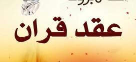 تهنئة بعقد قران كريمة السيد ناصر حسين شراب ألف مبارك