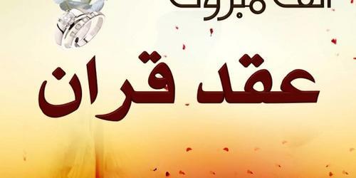 غزة : عقد قران ابن العم محمد وليد فؤاد شراب الف مبارك