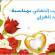 عقد قران ابن العم أسامة محمد عبد شراب … ألف مبروك