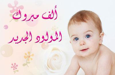 منَّ الله على السيد/ مقبل حمد مقبل شراب بمولود جديد .. الف مبارك