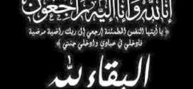 خانيونس : وفاة الحاجة/  أم محمد شراب (كساب) ، حرم السيد طياب عبدالرحمن طاهر شراب … رحمها الله