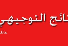 نتائج التوجيهي 2015 لأبناء العائلة  .. الف مبارك للنجاحين