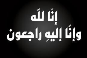 وفاة الطفل محمود صبري صالح شراب , انا لله وانا اليه راجعون