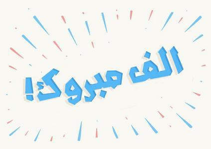 الف مبارك
