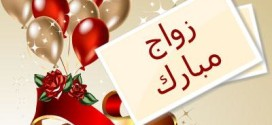 مصر – القاهرة / زفاف ابن العم أحمد ثابت أحمد شراب …. ألف مبروك
