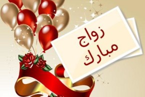 تهنئة بحفل زفاف كريمة السيد محمد زكي راغب شراب الف مبارك