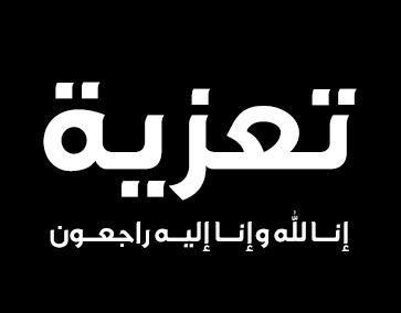 غزة: في ذمة الله الحاج مقبل يوسف أحمد شراب … رحمه الله