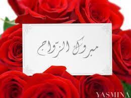 زفاف كريمة الحاج: عوض كامل يوسف شراب … ألف مبروك