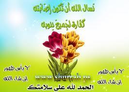أجرى ابن العم  خليل ابراهيم حمدان شراب عملية جراجيه شفاه الله